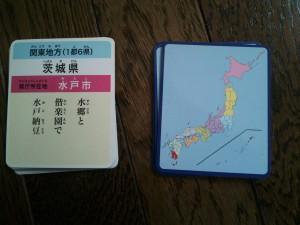 日本地理カルタ読み札