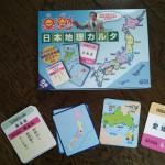 楽しく覚えるカルタシリーズ 日本地理