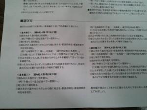 日本地理カルタ説明書基本