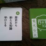 楽しく覚えるカルタシリーズ 四字熟語