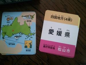 日本地理カルタ絵札