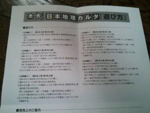 日本地理カルタ説明書応用