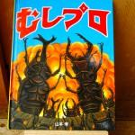 昆虫好き男子&プロレスマニアなパパ 熱き男達への1冊「むしプロ」