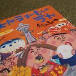 これぞ大阪の絵本!「大阪うまいもんのうた」