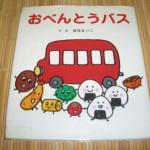 親子で楽しいお弁当タイム!の絵本「おべんとうバス」