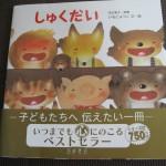 幼稚園生や小学生のお子さんがいるママにお薦めの1冊です!!