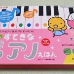 本格ピアノ絵本ならコレ!ベネッセ「0~5才 すてきなピアノえほん」