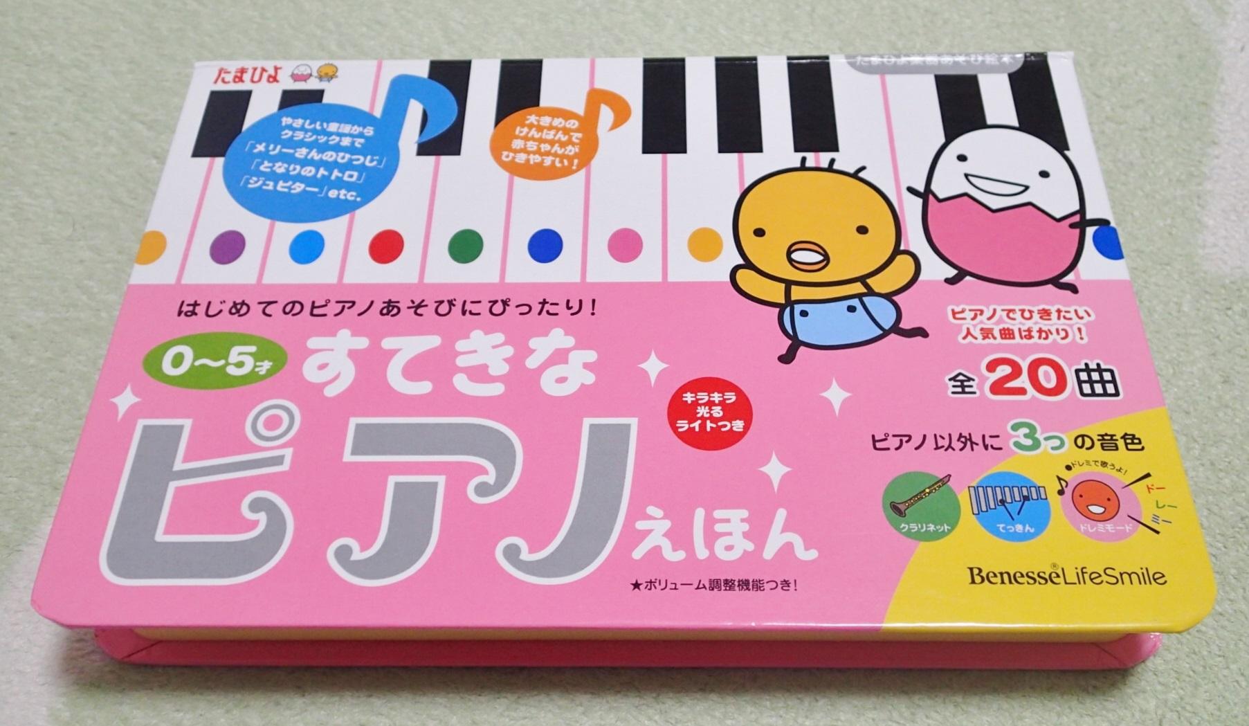 本格ピアノ絵本ならコレ ベネッセ 0 5才 すてきなピアノえほん