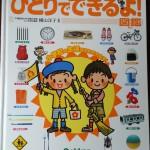 いろいろひとりできる3歳ぐらいからマナーについて子供と話せる本「ひとりでできるよ!図鑑」