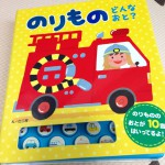 働く車に興味いっぱいになれる本「のりものどんなおと?」