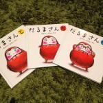 【絵本】だるまさんシリーズは買いです!