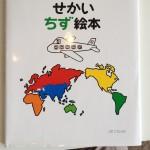 幼稚園児から「イラクってどこ?」と聞かれたらおすすめ!はじめての世界地図絵本