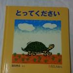 楽しく読み聞かせできる絵本 とってください (0・1・2えほん)
