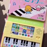 ピアノ鍵盤が付いているたまひよの「すてきなピアノえほん」