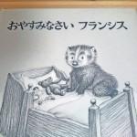 なかなか寝ない長男が、一人で寝室に行けるようになった絵本!