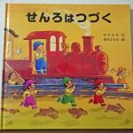 電車好きの男の子におすすめ!人気の絵本「せんろはつづく」