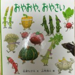 ユーモアたっぷり!2歳児・3歳児が大好きなおやさいの絵本はコレです!
