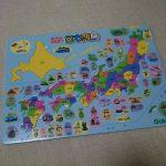 北海道から沖縄まで息子がスラスラ暗証できるようになったオススメパズル